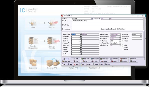โปรแกรมบัญชีสำเร็จรูป Prosoft WINSpeed